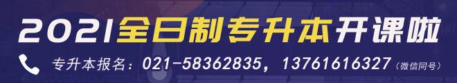 上海全日制专升本培训